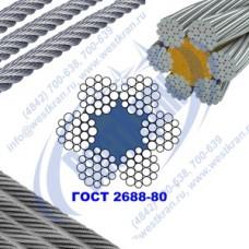 Канат стальной 4,8мм ГОСТ 2688-80