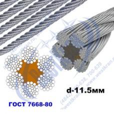 Канат стальной 11,5мм ГОСТ 7668-80