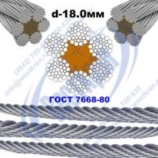 Канат стальной 18,0  ГОСТ 7668-80