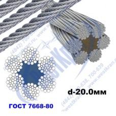 Канат стальной 20,0  ГОСТ 7668-80