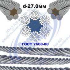 Канат стальной 27,0мм ГОСТ 7668-80