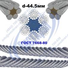 Канат стальной 44,5мм ГОСТ 7668-80