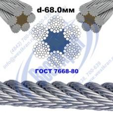 Канат стальной 68,0мм ГОСТ 7668-80