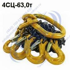 Строп цепной четырехветвевой 4СЦ-63,0 г/п 63 тонны