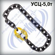 Строп цепной кольцевой УСЦ-5,0 г/п 5 тонн