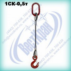 Строп канатный одноветвевой 1СК-0,5. Г/п: 0,5т., dк-8,3мм