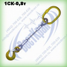 Строп канатный одноветвевой 1СК-0,8 г/п 0,8 тонны (канат 9,6мм)