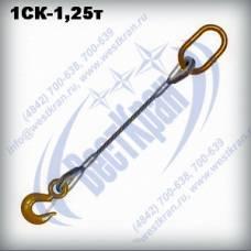 Строп канатный одноветвевой 1СК-1,25. Г/п: 1,25т., dк-12мм