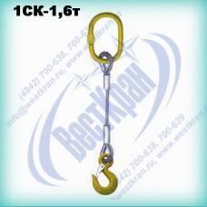 Строп канатный одноветвевой 1СК-1,6 г/п 1,6 тонны (канат 13мм)