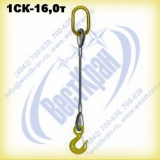 Строп канатный одноветвевой 1СК-16 г/п 16,0 тонн (канат 43мм)