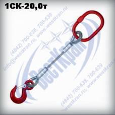 Строп канатный одноветвевой 1СК-20,0 г/п 20,0 тонн (канат 46,5мм)