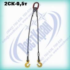 Строп канатный двухветвевой 2СК-0,5 г/п 0,5 тонны (канат 7,6мм)