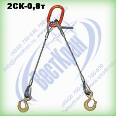 Строп канатный двухветвевой 2СК-0,8 г/п 0,8 тонны (канат 8,3мм)