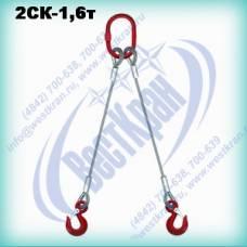 Строп канатный двухветвевой 2СК-1,6 г/п 1,6 тонны (канат 12мм)