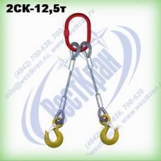 Строп канатный двухветвевой 2СК-12,5 г/п 12,5 тонн (канат 33мм)