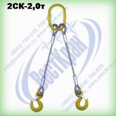 Строп канатный двухветвевой 2СК-2,0 г/п 2,0 тонны (канат 13мм)