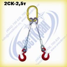 Строп канатный двухветвевой 2СК-2,5 г/п 2,5 тонны (канат 15мм)