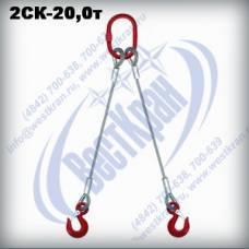 Строп канатный двухветвевой 2СК-20,0 г/п 20,0 тонн (канат 43мм)