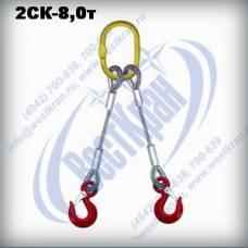 Строп канатный двухветвевой 2СК-8,0 г/п 8,0 тонн (канат 27мм)
