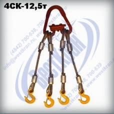 Строп канатный четырехветвевой 4СК-12,5 г/п 12,5 тонн (канат 23,5мм)