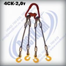 Строп канатный четырехветвевой 4СК-2,0 г/п 2,0 тонны (канат 9,6мм)