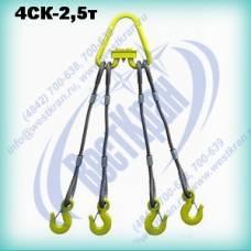Строп канатный четырехветвевой 4СК-2,5 г/п 2,5 тонны (канат 11мм)