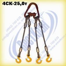 Строп канатный четырехветвевой 4СК-25,0 г/п 25,0 тонн (канат 33мм)