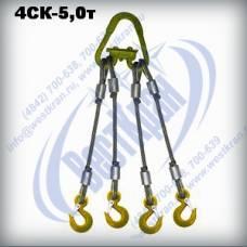 Строп канатный четырехветвевой 4СК-5,0 г/п 5,0 тонн (канат 15мм)