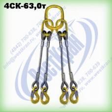 Строп канатный четырехветвевой 4СК-63,0 г/п 63,0 тонны (канат 58,5мм)