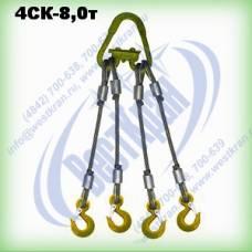 Строп канатный четырехветвевой 4СК-8,0 г/п 8,0 тонн (канат 20мм)
