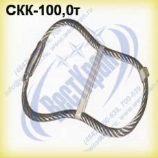 Строп канатный кольцевой СКК-100,0. Г/п: 100,0т., dк-72мм