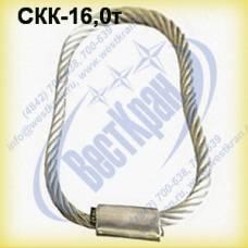Строп канатный кольцевой СКК-16,0. Г/п: 16,0т., dк-31мм