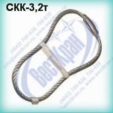 Строп канатный кольцевой СКК-3,2. Г/п: 3,2т., dк-13мм