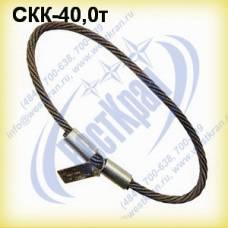 Строп канатный кольцевой СКК-40,0 г/п 40,0 тонн (канат 46,5мм)