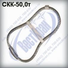 Строп канатный кольцевой СКК-50,0 г/п 50,0 тонн (канат 53,5мм)