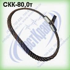 Строп канатный кольцевой СКК-80,0 г/п 80,0 тонн (канат 65мм)
