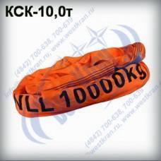 Строп круглопрядный кольцевой КСК-10,0 г/п 10 тонн