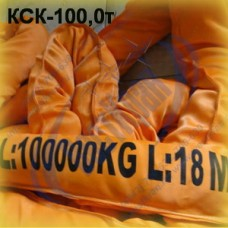 Строп круглопрядный кольцевой КСК-100,0 г/п 100 тонн