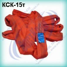 Строп круглопрядный кольцевой КСК-15,0 г/п 15 тонн