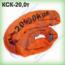 Строп круглопрядный кольцевой КСК-20,0 г/п 20 тонн