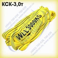 Строп круглопрядный кольцевой КСК-3,0 г/п 3 тонны