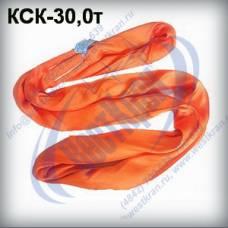 Строп круглопрядный кольцевой КСК-30,0 г/п 30 тонн