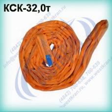 Строп круглопрядный кольцевой КСК-32,0 г/п 32 тонны