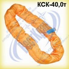 Строп круглопрядный кольцевой КСК-40,0 г/п 40 тонн