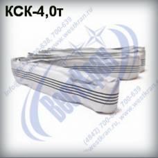 Строп круглопрядный кольцевой КСК-4,0 г/п 4 тонны