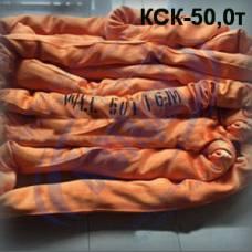 Строп круглопрядный кольцевой КСК-50,0 г/п 50 тонн