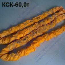 Строп круглопрядный кольцевой КСК-60,0 г/п 60 тонн