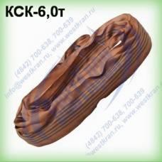 Строп круглопрядный кольцевой КСК-6,0 г/п 6 тонн
