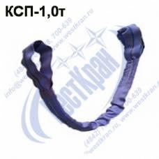 Строп круглопрядный петлевой КСП-1,0 г/п 1,0 тонна