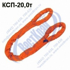 Строп круглопрядный петлевой КСП-20,0 г/п 20,0 тонн